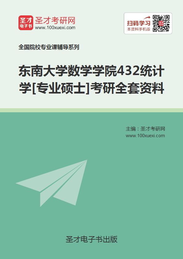 2018年东南大学数学系432统计学[专业硕士]考研全套资料