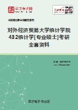 2019年对外经济贸易大学统计学院432统计学[专业硕士]考研全套资料