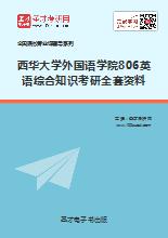 2020年西华大学外国语学院806英语综合知识考研全套资料