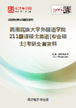 2019年西南民族大学外国语学院211翻译硕士英语[专业硕士]考研全套资料
