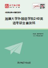 2019年湘潭大学外国语学院240英语考研全套资料