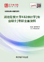 2019年河北经贸大学432统计学[专业硕士]考研全套资料