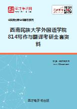 2019年西南民族大学外国语学院814写作与翻译考研全套资料