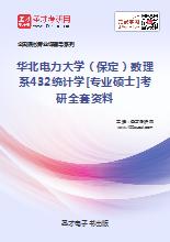 2019年华北电力大学(保定)数理系432统计学[专业硕士]考研全套资料
