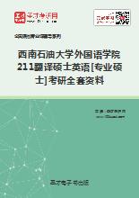 2020年西南石油大学外国语学院211翻译硕士英语[专业硕士]考研全套资料