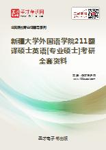 2019年新疆大学外国语学院211翻译硕士英语[专业硕士]考研全套资料