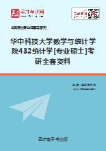 2019年华中科技大学数学与统计学院432统计学[专业硕士]考研全套资料
