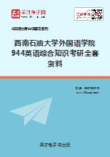 2019年西南石油大学外国语学院944英语综合知识考研全套资料