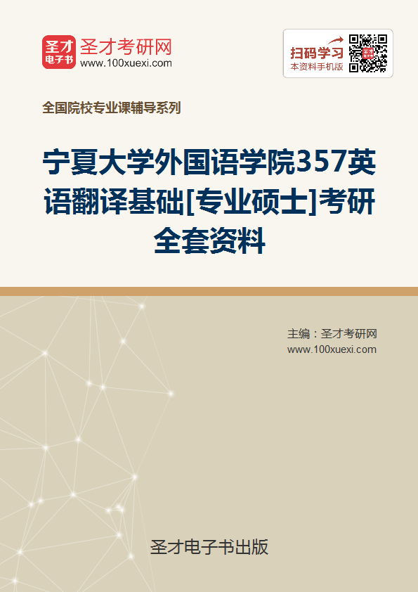 2018年宁夏大学外国语学院357英语翻译基础[专业硕士]考研全套资料