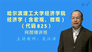 2018年哈尔滨理工大学经济学院825经济学(含宏观、微观)网授精讲班(教材精讲+考研真题串讲)