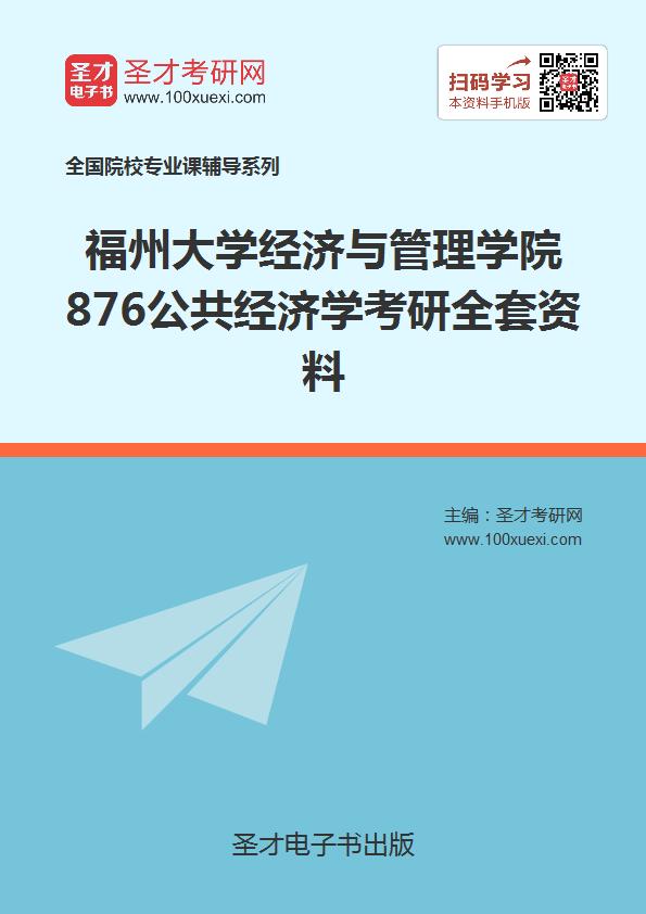 2018年福州大学经济与管理学院876公共经济学考研全套资料