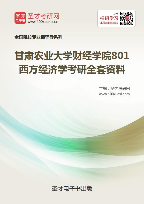 2018年甘肃农业大学财经学院801西方经济学考研全套资料