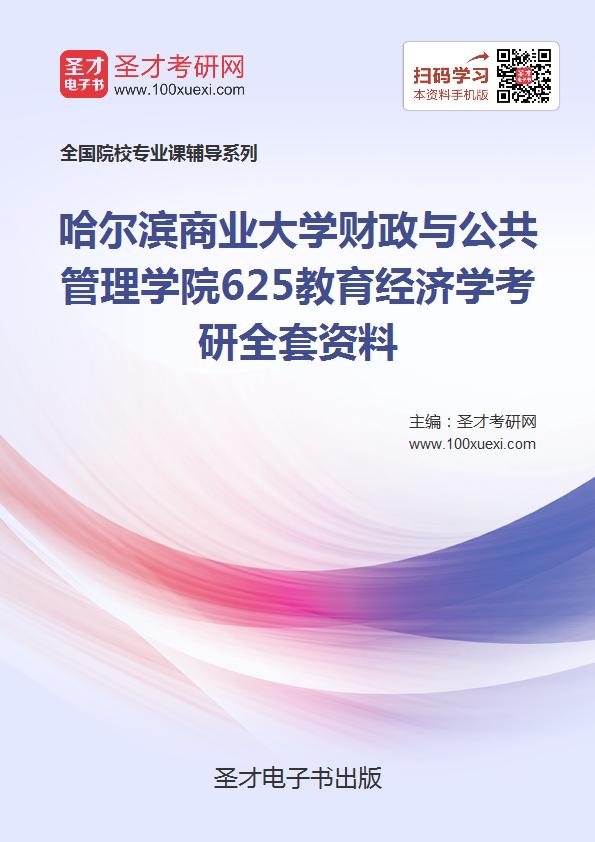 2018年哈尔滨商业大学财政与公共管理学院625教育经济学考研全套资料