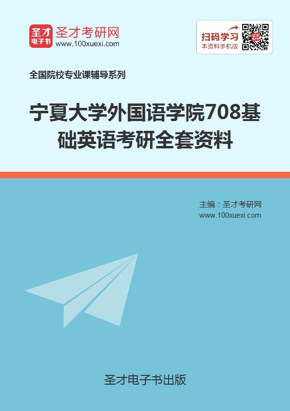 2018年宁夏大学外国语学院708基础英语考研全套资料