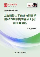 2018年上海财经大学统计与管理学院432统计学[专业硕士]考研全套资料
