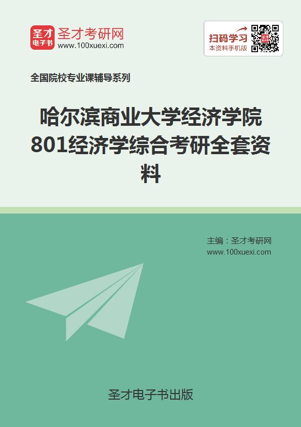 2018年哈尔滨商业大学经济学院801经济学综合考研全套资料