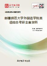 2018年新疆师范大学外国语学院英语综合考研全套资料