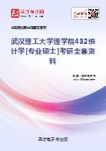 2021年武汉理工大学理学院432统计学[专业硕士]考研全套资料