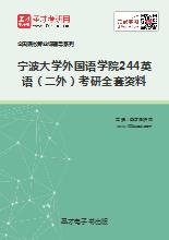 2019年宁波大学外国语学院244英语(二外)考研全套资料