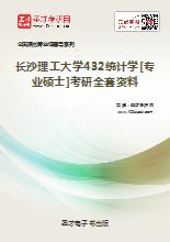 2019年长沙理工大学432统计学[专业硕士]考研全套资料