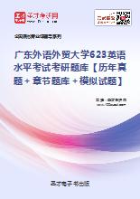 2021年广东外语外贸大学623英语水平考试考研题库【历年真题+章节题库+模拟试题】