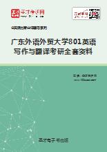 2019年广东外语外贸大学801英语写作与翻译考研全套资料