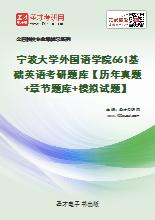 2018年宁波大学外语学院661基础英语考研题库【历年真题+章节题库+模拟试题】