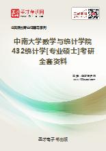 2019年中南大学数学与统计学院432统计学[专业硕士]考研全套资料