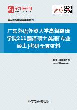 2019年广东外语外贸大学高级翻译学院211翻译硕士英语[专业硕士]考研全套资料