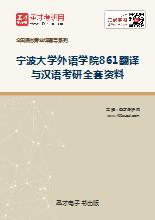 2018年宁波大学外语学院861翻译与汉语考研全套资料