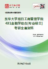 2018年东华大学旭日工商管理学院431金融学综合[专业硕士]考研全套资料