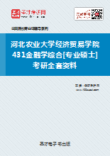 2018年河北农业大学经济贸易学院431金融学综合[专业硕士]考研全套资料