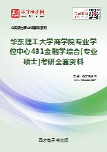 2018年华东理工大学商学院专业学位中心431金融学综合[专业硕士]考研全套资料