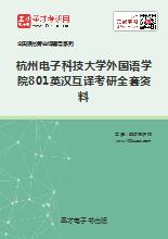 2019年杭州电子科技大学外国语学院801英汉互译考研全套资料