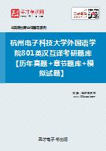 2019年杭州电子科技大学外国语学院801英汉互译考研题库【历年真题+章节题库+模拟试题】