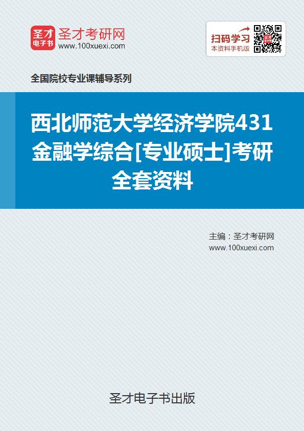 2019年西北师范大学经济学院431金融学综合[专业硕士]考研全套资料