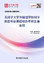 2019年石河子大学外国语学院623英语专业基础综合考研全套资料