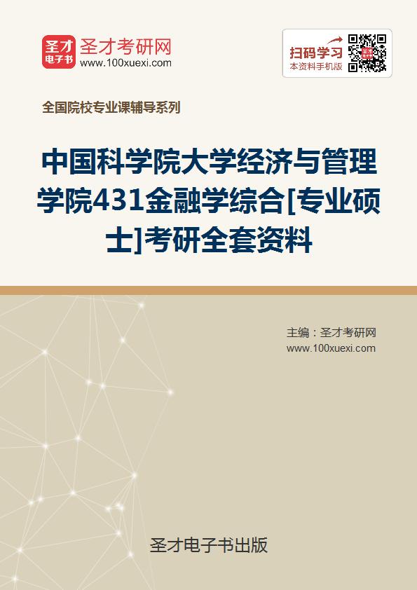 2018年中国科学院大学经济与管理学院431金融学综合[专业硕士]考研全套资料
