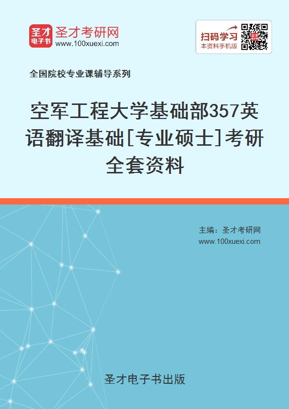 2020年空军工程大学基础部357英语翻译基础[专业硕士]考研全套资料