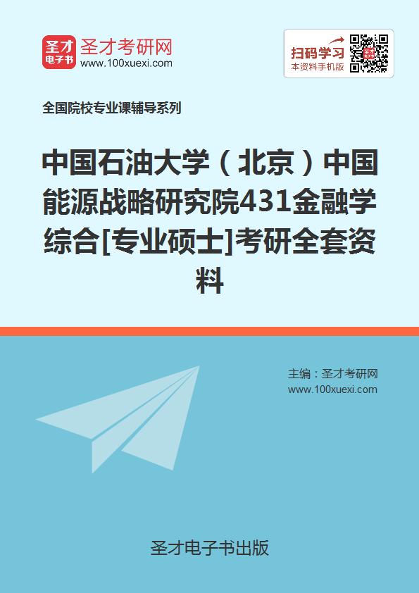 2018年中国石油大学(北京)中国能源战略研究院431金融学综合[专业硕士]考研全套资料