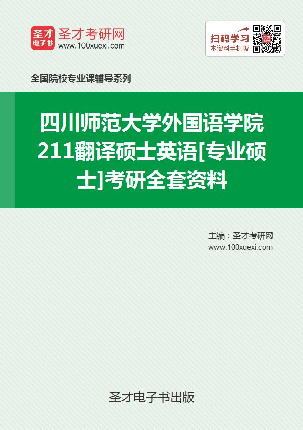 2018年四川师范大学外国语学院211翻译硕士英语[专业硕士]考研全套资料