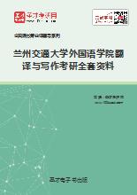2020年兰州交通大学外国语学院翻译与写作考研全套资料