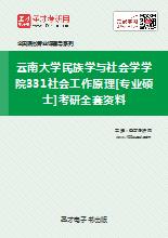 2018年云南大学民族学与社会学学院331社会工作原理[专业硕士]考研全套资料