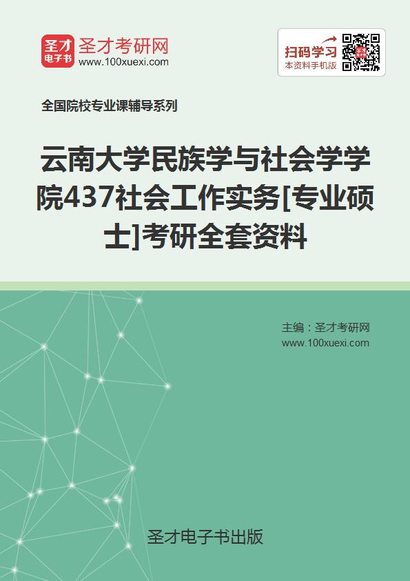 2018年云南大学民族学与社会学学院437社会工作实务[专业硕士]考研全套资料