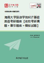 2020年海南大学旅游学院617基础英语考研题库【名校考研真题+章节题库+模拟试题】