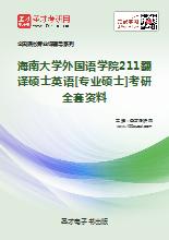 2019年海南大学外国语学院211翻译硕士英语[专业硕士]考研全套资料