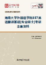 2018年海南大学外国语学院357英语翻译基础[专业硕士]考研全套资料