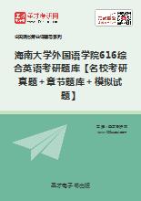 2019年海南大学外国语学院616综合英语考研题库【名校考研真题+章节题库+模拟试题】