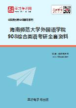 2020年海南师范大学外国语学院908综合英语考研全套资料