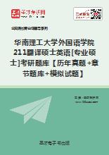 2019年华南理工大学外国语学院211翻译硕士英语[专业硕士]考研题库【历年真题+章节题库+模拟试题】